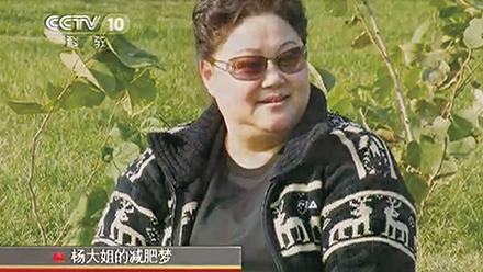 杨大姐的减肥梦
