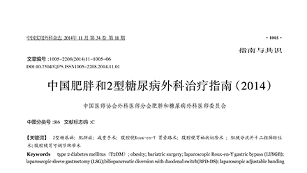 中国肥胖及糖尿病外科治疗指南