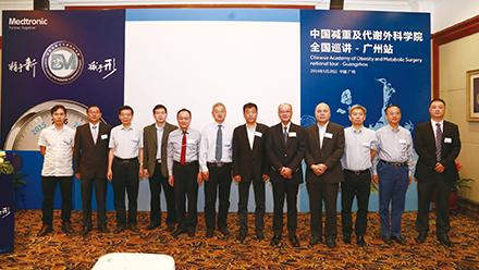 中国减重及代谢外科学院全国巡讲