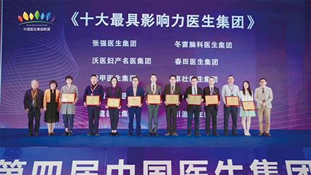 荣获2018年度十大最具影响力医生集团