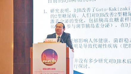 4届国际肥胖与代谢病外科联盟世界大会