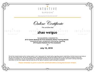 达芬奇机器人主刀资格证证书