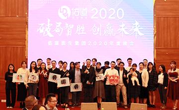 2020年晚会